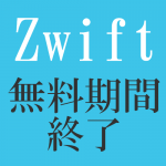 Zwiftの無料期間でのトレーニング成果