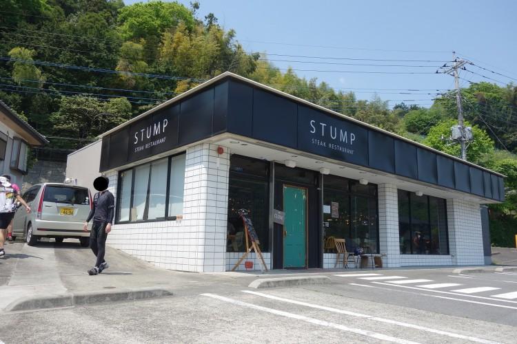 宮ケ瀬のステーキレストラン「stump」