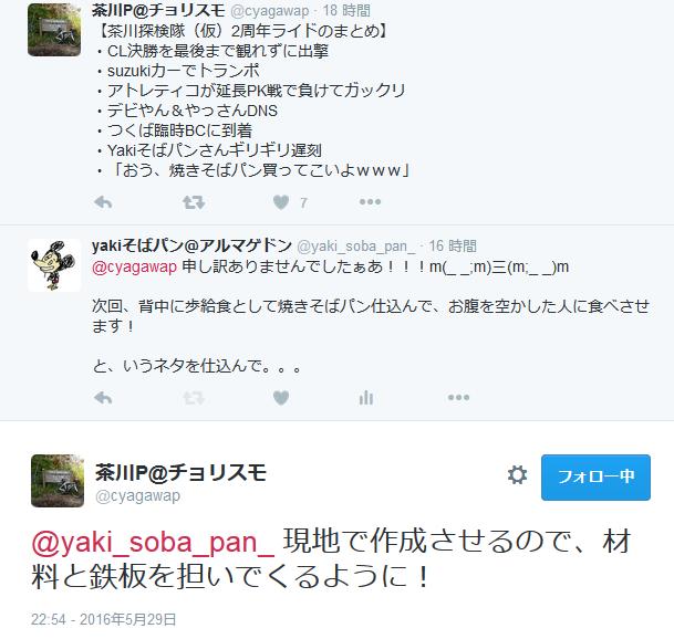 SnapCrab_NoName_2016-5-30_14-56-16_No-00
