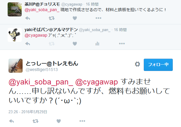 SnapCrab_NoName_2016-5-30_14-56-41_No-00
