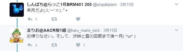 SnapCrab_NoName_2017-3-31_12-28-42_No-00