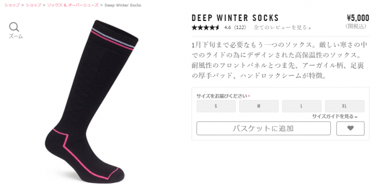 Deep Winter Socks