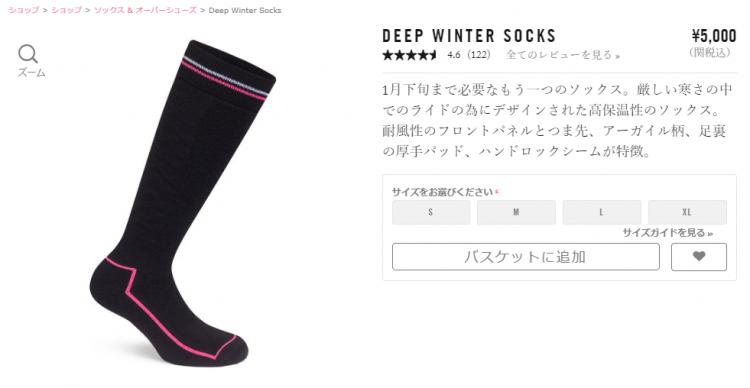 Deep Winter Socks