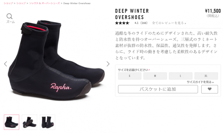 DEEP WINTER OVERSHOES