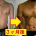 3ヶ月で7kg減、自転車&筋トレでダイエットした結果⇒ビフォーアフター【画像有】